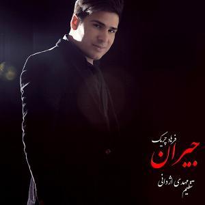Farhad Cherik – Jeyran
