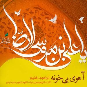 Ebrahim RezaPour – Ahooye Bi Khoone