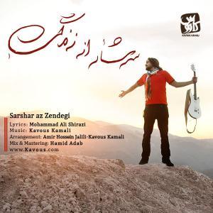 Kavous Kamali – Sarshar Az Zendegi