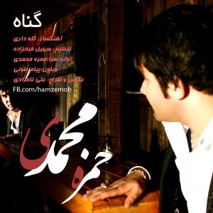 Hamzeh Mohammadi – Gonah