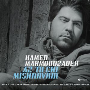 Hamed Mahmood Zadeh – Az To Chi Mishnavam