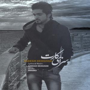 Sadegh Dehghan – Sezaye Karet