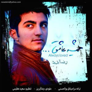 Reza Abzin – Hamishe Ashegh