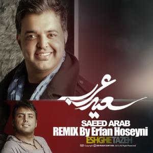 دانلود آهنگ سعید عرب  عشق تازه