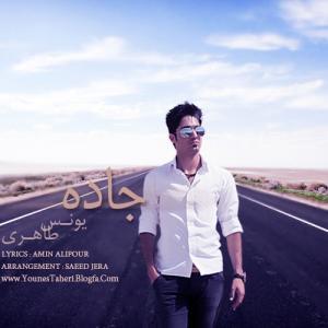 Younes Taheri – Jaddeh