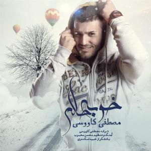 Mostafa Kavoosi – Khoobe Halam