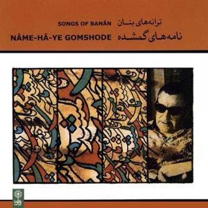 Banan – Namehaye Gomshode