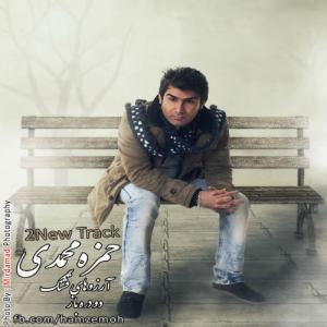 Hamzeh Mohammadi – Arezoohaye Ghashang