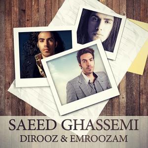 Saeed Ghasemi – Diruz o Emruzam