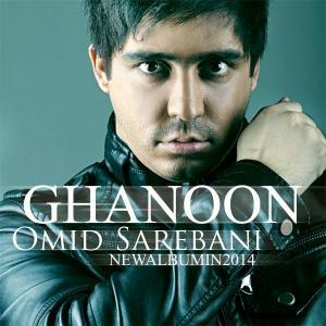 Omid Sarebani – Ghanoon