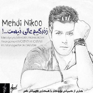 Mehdi Nikoo – Zendegim Ali Nist