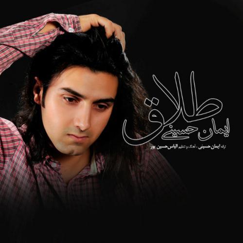 دانلود آهنگ ایمان حسینی طلاق
