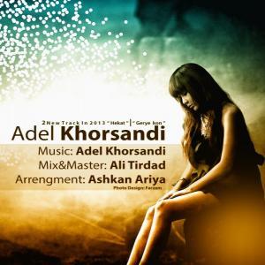 Adel Khorsandi – Gerye Kon