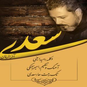Omid Amini – Saadi Akharol Zaman