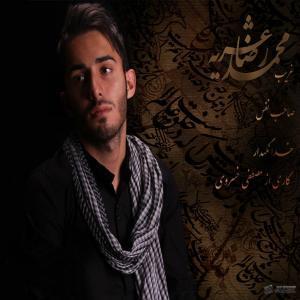 Mohammad Reza Oshrieh – Gharib