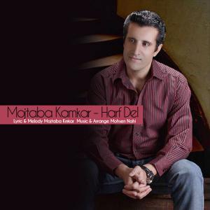 Mojtaba Kamkar – Harfe Del