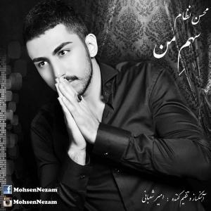 Mohsen Nezam – Sahme Man