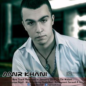 Amir Khani – To Chi Midooni