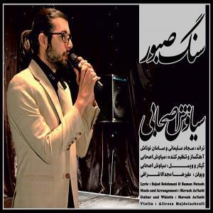 Siavash As'habi – Sange Sabour