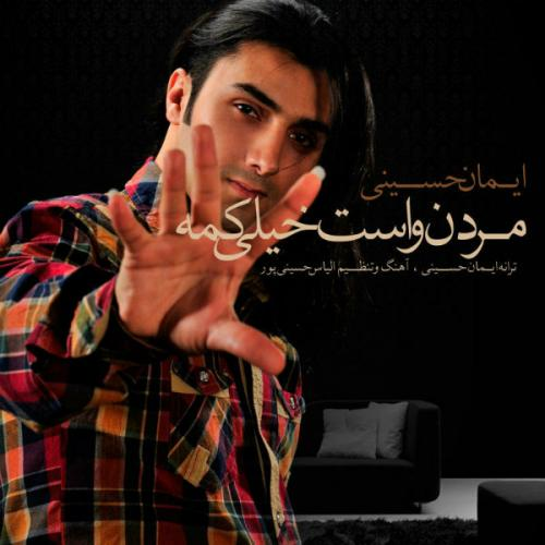 دانلود آهنگ ایمان حسینی مردن واست خیلی کمه