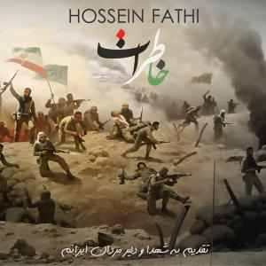 Hossein Fathi – Khaterat
