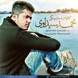 Mohammad Seydavi – Mikham Rastesho Begam