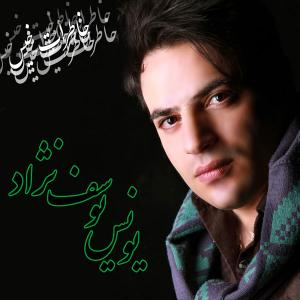 Younes Yousef Nezhad – Khaterate Khiss