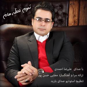 Alireza Ahmadi – Tamoome Lahzeham