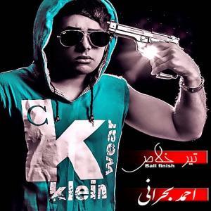 Ahmad Bahrani – Tire Khalas