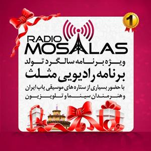 Radio Mosalas – Episode 36