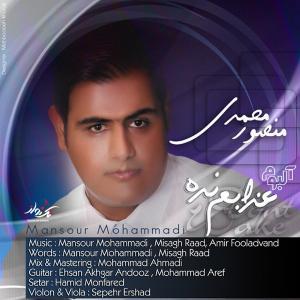 Mansour Mohammadi – Azabam Nade