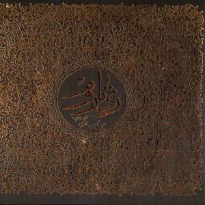 Alireza Ghorbani – Az Rey Ta Roum
