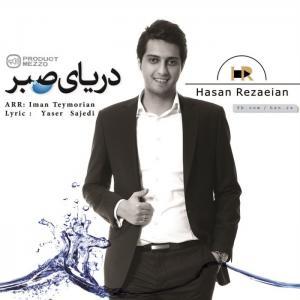 Hasan Rezaeian – Daryae Sabr