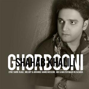 Shahab Khalili – Ghorboni