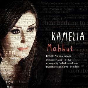 Kamelia – Mabhut