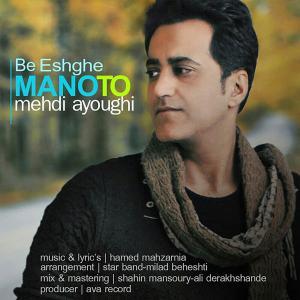 Mehdi Ayoughi – Be Eshghe Mano To