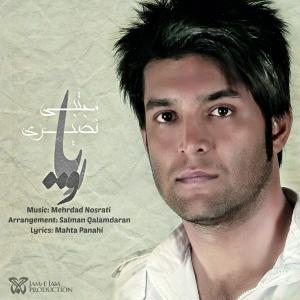 Mojtaba Nasiri – Roya