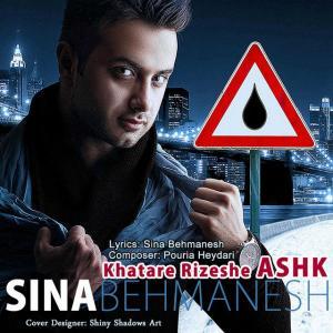 Sina Behmanesh – Khatare Rizeshe Ashk