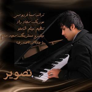 Ahmadreza – Tasvir