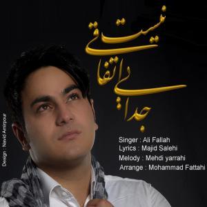 Ali Fallah – Jodaie Etefaghi Nist