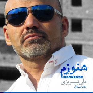 Ali Tabrizi – Hanoozam