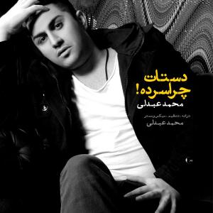 Mohammad Abdoli – Dastat Cheghad Sarde