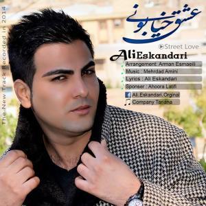 Ali Eskandari – Eshghe Khiyabooni