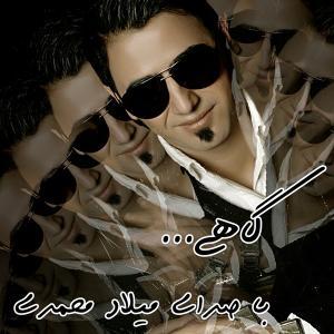 Milad Mohamadi – Gahi