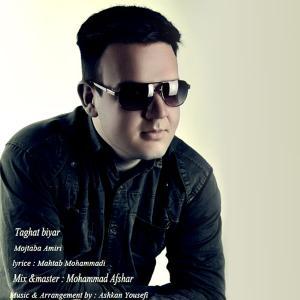 Mojtaba Amiri – Taghat Biar