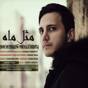 Mohsen Bozorgi – Mesle Mah