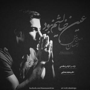 Ehsan Ehsanmanesh – Eyne Khialeshm Nabod