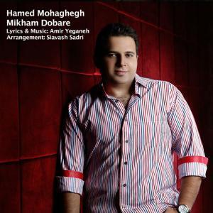 Hamed Mohaghegh – Mikham Dobare