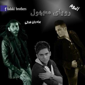 Fadaki Brothers – Royaye Majhool