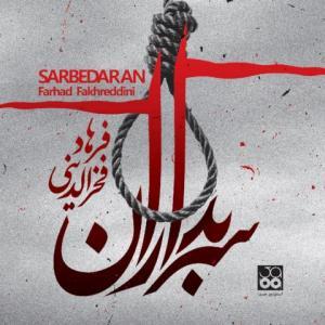 Farhad Fakhreddini – Sarbedaran
